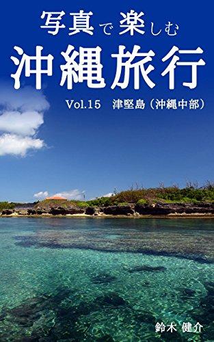 写真で楽しむ沖縄旅行 Vol.15 津堅島(沖縄中部)