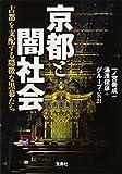 京都と闇社会~古都を支配する隠微な黒幕たち (宝島SUGOI文庫)