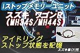 iストップメモリーユニット アイドリングストップキャンセラー スズキ ワゴンR (MH34S MH44S) PL保険加入商品