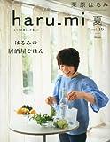 栗原はるみ haru_mi (ハルミ) 2010年 07月号 [雑誌] 画像