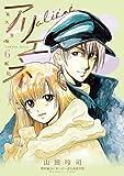美大受験戦記 アリエネ(6) (ビッグコミックス)