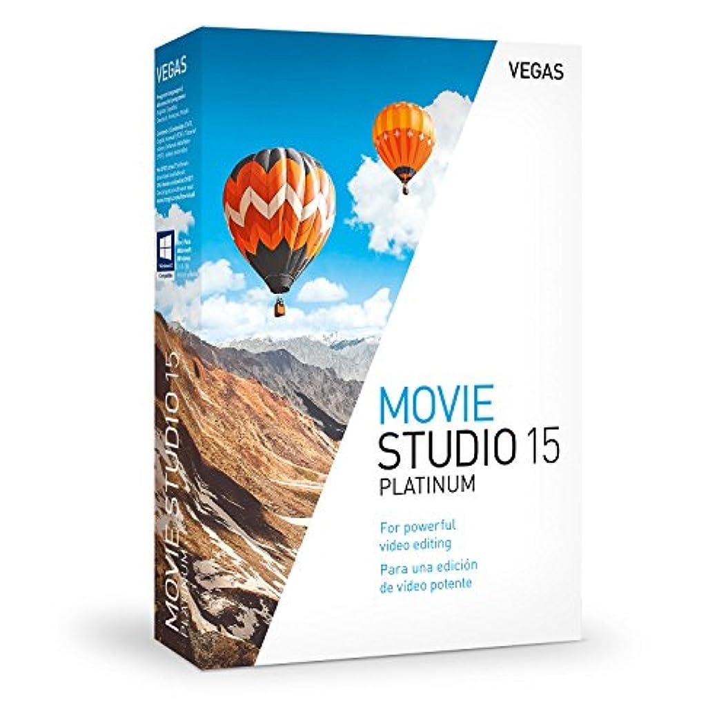 宝石最も色VEGAS Movie Studio 15 Platinum [並行輸入品]