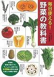 毎日使える! 野菜の教科書