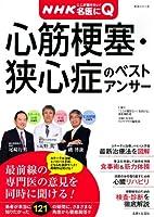 心筋梗塞・狭心症のベストアンサー―NHKここが聞きたい!名医にQ (主婦と生活生活シリーズ 病気まるわかりQ&Aシリーズ 6)