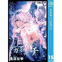 テガミバチ 15 (ジャンプコミックスDIGITAL)
