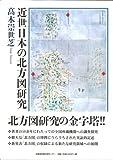 近世日本の北方図研究