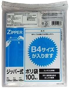 ジッパー式ポリ袋 透明 100枚入 B4サイズ 4-K