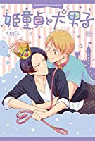 姫童貞と犬男子 (アプレコミックス)
