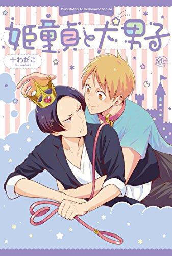 姫童貞と犬男子 (アプレコミックス)の詳細を見る