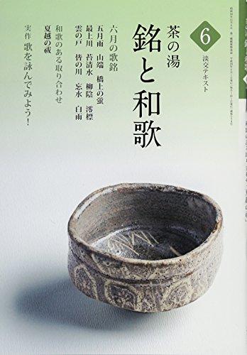 茶の湯 銘と和歌〈6〉 (淡交テキスト)