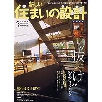 新しい住まいの設計 2008年 05月号 [雑誌]