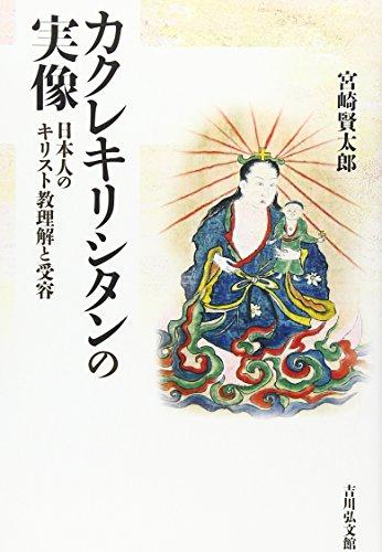 カクレキリシタンの実像: 日本人のキリスト教理解と受容