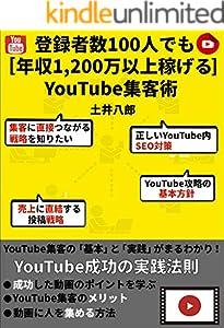 登録者数100人でも年収1,200万稼げるYouTube集客術