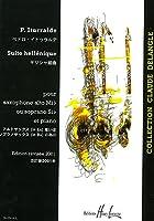ペドロ・トゥラルデ : ギリシャ組曲 (サクソフォン、ピアノ) アンリ・ルモアンヌ出版