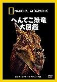 DVD へんてこ恐竜 大図鑑