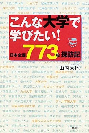 こんな大学で学びたい!―日本全国773校探訪記の詳細を見る