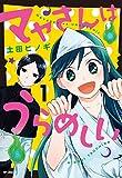 マヤさんはうらめしい 1 (MFコミックス フラッパーシリーズ)