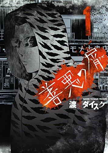 善悪の屑 (1) (ヤングキングコミックス)の詳細を見る