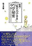 新釈! 「星の王子さま」27の秘密~サン=テグジュペリからのメッセージ
