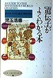 「遺伝子」がよくわかる本―ヒトのいのちの過去・現在・未来 (NEW INTELLECT)
