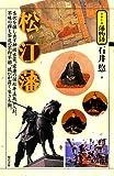 松江藩 (シリーズ藩物語)