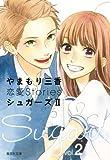 やまもり三香 恋愛Stories シュガーズ 2 (集英社文庫 や 53-2)