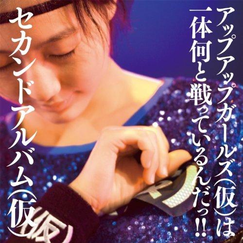 セカンドアルバム(仮) (通常盤)