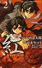 紅 kure-nai 第2巻