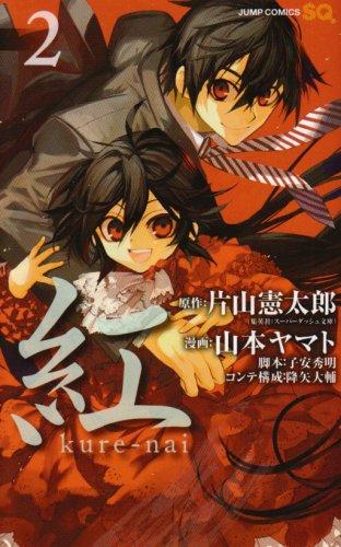 紅 kure−nai 2 (ジャンプコミックス)の詳細を見る