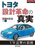 トヨタ 設計革命の真実 週刊ダイヤモンド 特集BOOKS