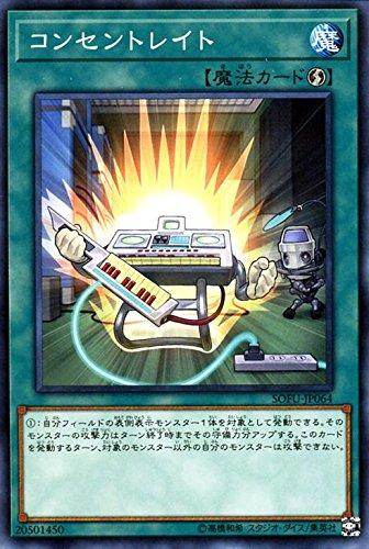 コンセントレイト ノーマル 遊戯王 ソウル・フュージョン sofu-jp064