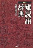 難読語辞典