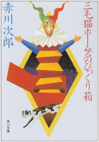 三毛猫ホームズのびっくり箱 (角川文庫)の詳細を見る