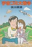 宇宙ゴミ大戦争 (ハヤカワ文庫JA)