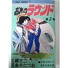 おれのラウンド(3) (ジャンプコミックス)