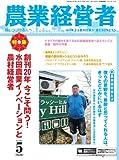 農業経営者 2013年5月号(206号) 特集:創刊20年 今こそ問う! 水田農業イノベーションと農村経営者