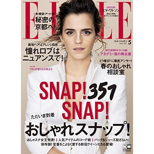 ELLE JAPON (エル・ジャポン) 2017年 05月号