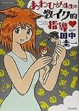 あわひめ先生の教イク的指導♥ / 田中 圭一 のシリーズ情報を見る