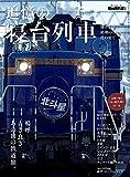 追憶の寝台列車 (男の隠れ家 別冊 サンエイムック)