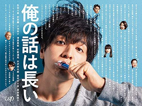 【メーカー特典あり】俺の話は長い[Blu-ray BOX](オリジナルA5クリアファイル付)