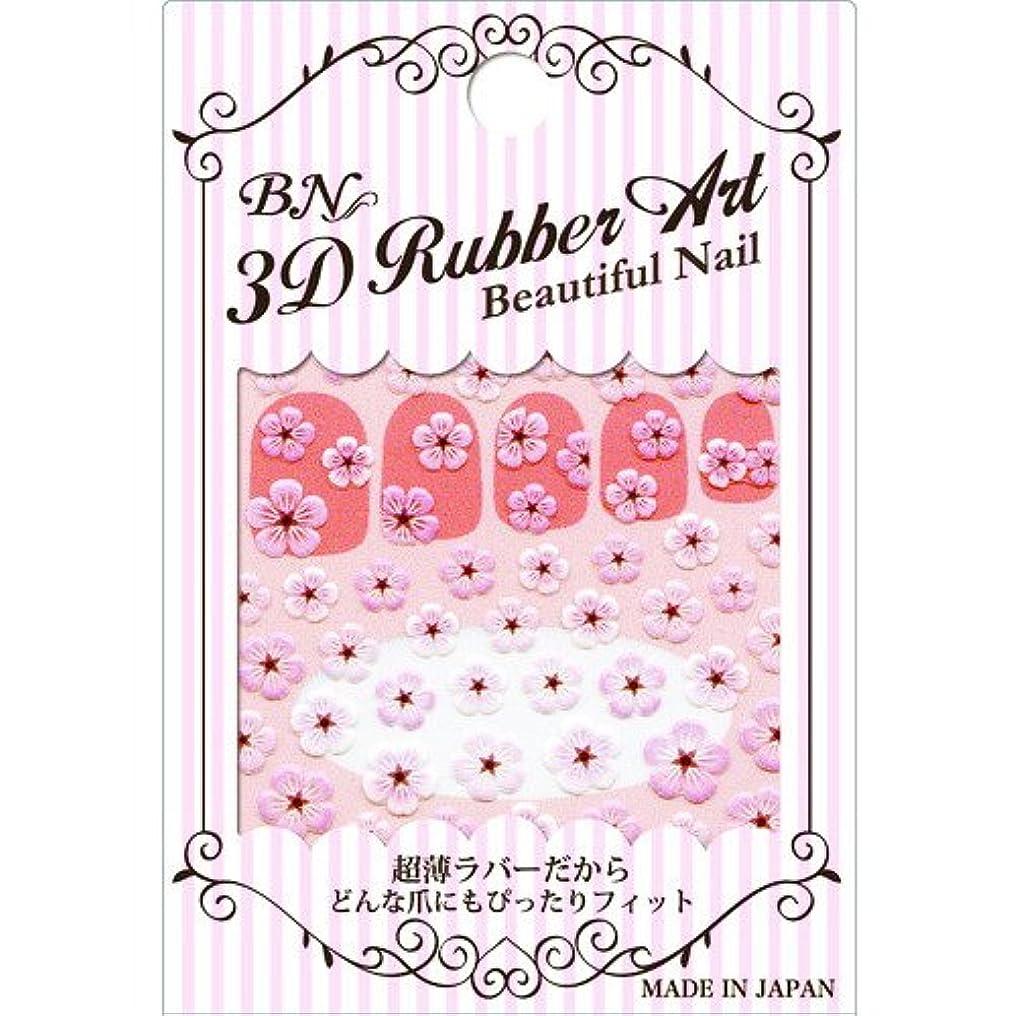 スパーク裁判所貫通BN 3Dラバーアート ビューティフルネイル BUR-5 おしばな ピンク