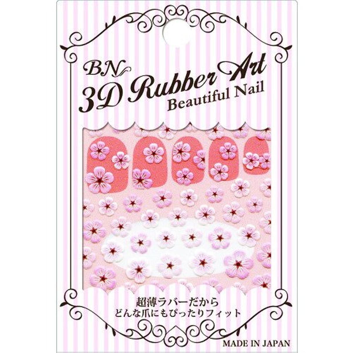 病弱少ない省BN 3Dラバーアート ビューティフルネイル BUR-5 おしばな ピンク