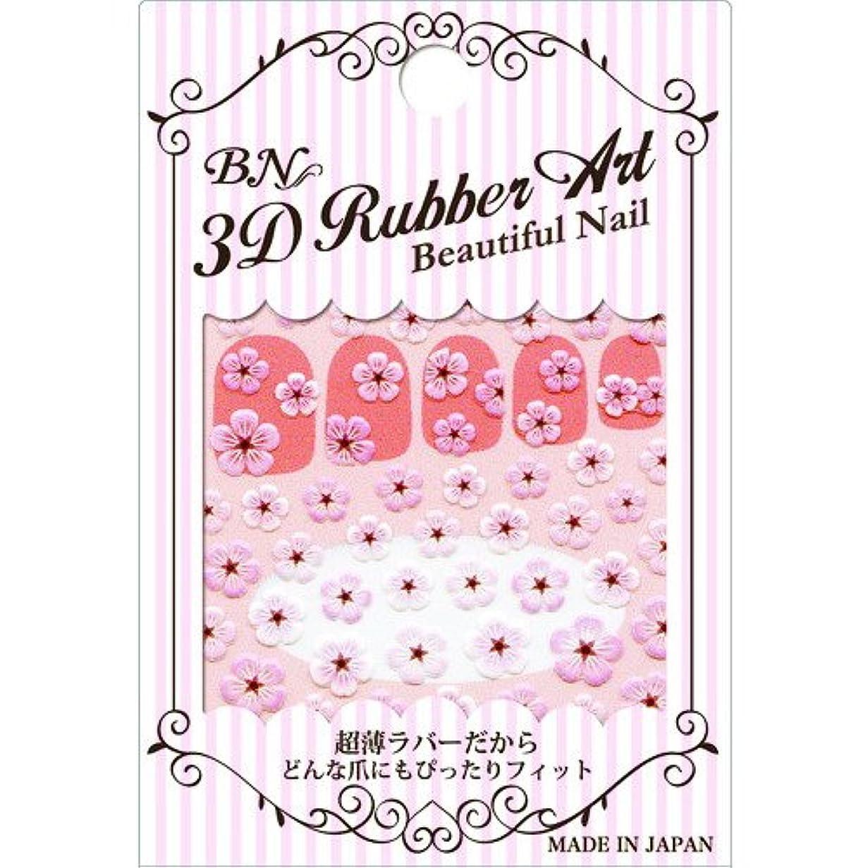 挑む製品真実にBN 3Dラバーアート ビューティフルネイル BUR-5 おしばな ピンク