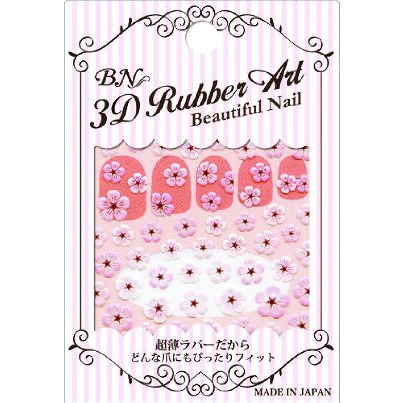 スパン明らかに枕BN 3Dラバーアート ビューティフルネイル BUR-5 おしばな ピンク