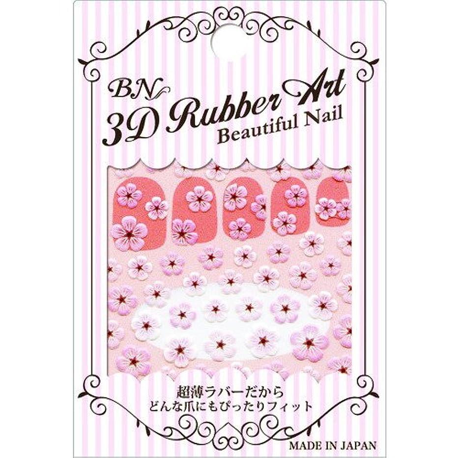 ひねりフィードメリーBN 3Dラバーアート ビューティフルネイル BUR-5 おしばな ピンク