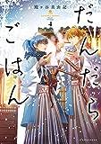 だんだらごはん(4) (ARIAコミックス)