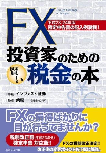 平成23-24年版 FX投資家のための賢い税金の本の詳細を見る
