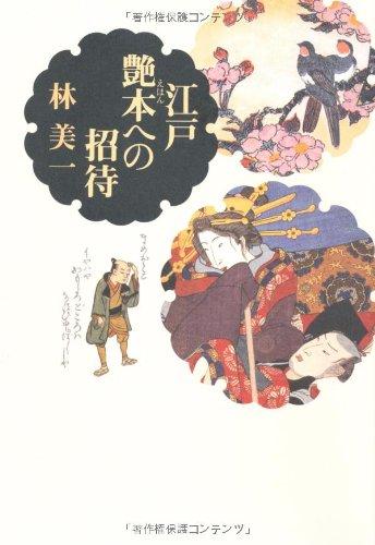 江戸艶本への招待