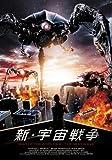 新・宇宙戦争 [DVD]