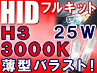HIDキット★H3/薄型25W/3000K★ /